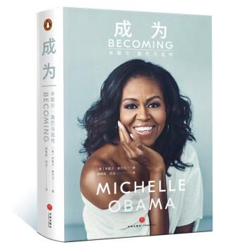 《成为——米歇尔·奥巴马自传》