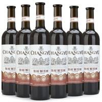 张裕(CHANGYU)红酒 优选级解百纳干红葡萄酒 整箱装750ml*6瓶