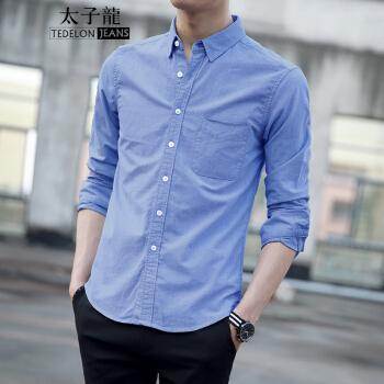 太子龙(TEDELON)长袖衬衫男纯色棉修身牛津纺时尚休闲翻领免烫百搭衬衣蓝色XL