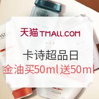 促销活动:天猫 卡诗旗舰店 超品日促销 神仙精油买50ml送50ml