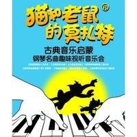 猫和老鼠的莫扎特—古典音乐启蒙钢琴名曲趣味视听音乐会  北京站