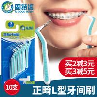 固特齒 L型牙縫刷 10支