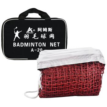 阿姆斯AMUSI羽毛球网 标准网6.1m×0.76m全包边 便携式专业款2cm网孔