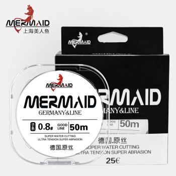 美人鱼(Mermaid)上海美人鱼鱼线德国进口原丝鱼线竞技钓鱼线主线子线50米 子系0.8