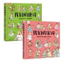 《洋洋兔童书·我们的唐诗+我们的?#26410;省罰?#22871;装共2册)