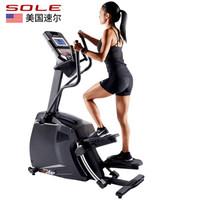 美国速尔SOLE椭圆机健身车 SC200滑步机登山机原装进口四轨道设计电动坡度调节