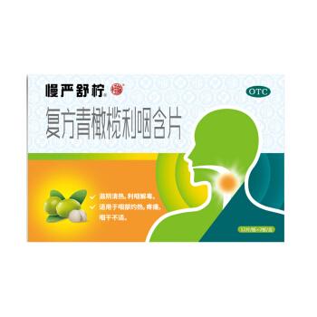 慢严舒柠(MINT)复方青橄榄利咽含片0.5g*24片 咽部灼热 疼痛 咽干不适