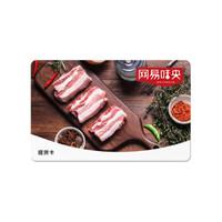 网易味央 黑猪 1次配送提货卡 3份装  共1050克/次, 每块350克(特殊部位除外)