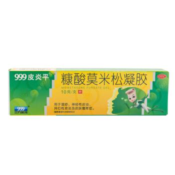 999(三九)皮炎平 糠酸莫米松凝胶 10克湿疹神经性皮炎