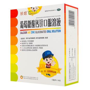 扶娃 葡萄糖酸钙锌口服溶液 10ml*18支 婴幼儿童厌食补锌钙发育迟缓