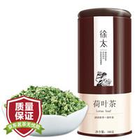 徐太 荷叶茶 干荷叶片颗粒 A4腰花草茶 茶叶160g/罐 泡水喝的养生花茶男女通用