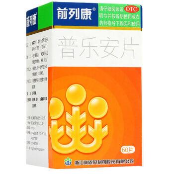 前列康 康恩贝 普乐安片 0.57g*60片 用于前列腺疾病引起的尿不尽尿滴沥 肾气不固腰膝酸软