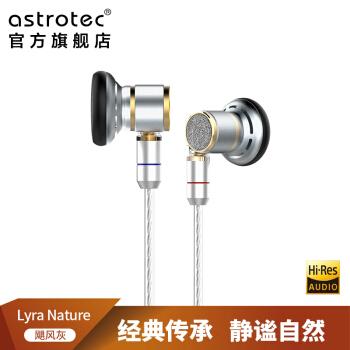 Astrotec 阿思翠 Lyra  Nature 平头塞耳机 天琴座自然版 飓风灰 (通用)