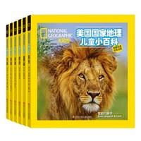 27日10点:《美国国家地理儿童小百科》(套装共6册)