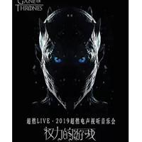 超燃LIVE·2019超燃电声视听音乐会《权力的游戏》 北京站