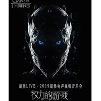 超燃LIVE·2019超燃電聲視聽音樂會《權力的游戲》 北京站