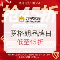 促销活动:苏宁易购 罗格朗品牌日