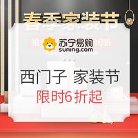 促销活动:苏宁易购  西门子春季家装节
