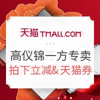 促销活动:天猫 高仪锦一方专卖店 家装节