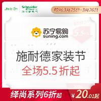 促销活动:苏宁易购  三月家装节-施耐德促销专场