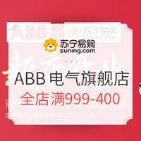 1日0点、促销活动:苏宁易购 ABB电气旗舰店