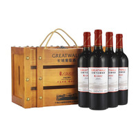 三重優惠!長城(GreatWall)紅酒 耀世東方 特藏1988 高級赤霞珠干紅葡萄酒 木箱裝 750ml*4瓶 *2件