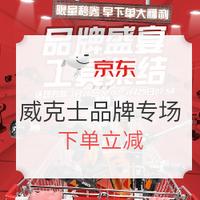促销活动:京东 威克士工具品牌专场