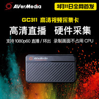 Avermedia 圓剛 GC311 高清hdmi視頻采集卡硬件編碼器