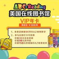 學而思 ABCreading 在線圖書館 VIP年卡
