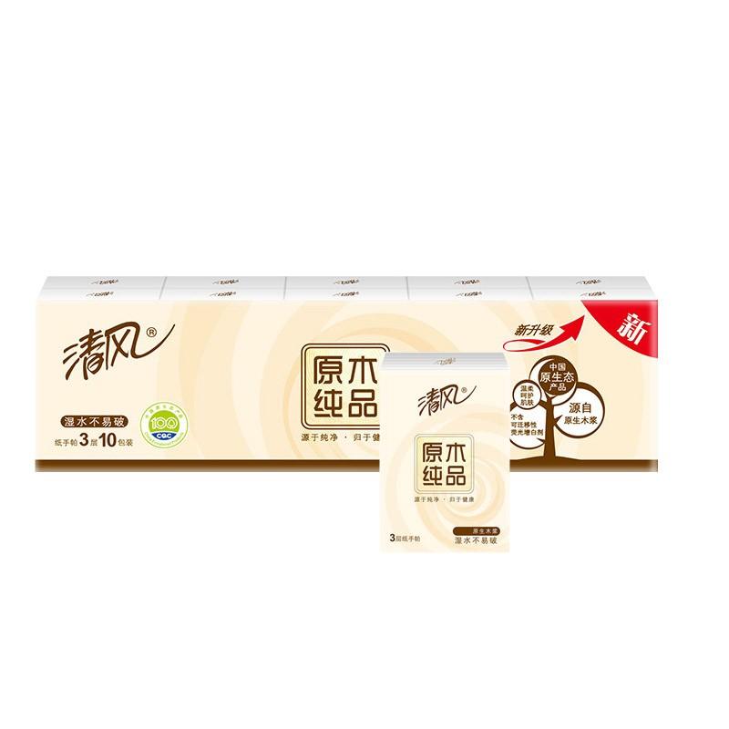清风 原木纯品手帕纸 3层8张10包
