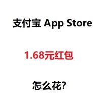 AppFinder:支付宝1元 App Store 红包用在哪?#31354;?#20123;游戏值得买