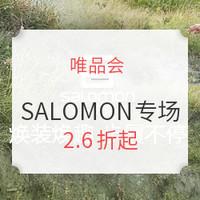 促销活动:唯品会 SALOMON好货钜献专场
