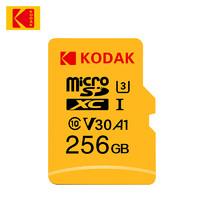 百亿补贴:Kodak 柯达 MicroSDXC UHS-I U3 A1 V30 TF存储卡 256GB