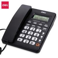 得力(deli) 電話機座機 固定電話 辦公家用 免電池  帶計算機功能  792黑 *7件