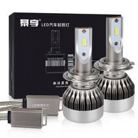 暴享 H7 LED汽車車燈 白光燈光6000K 一對裝