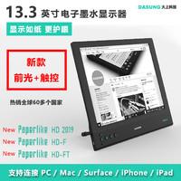 DASUNG 大上科技 Paperlike HD 2019 电子书阅读器