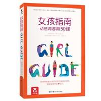 《女孩指南:动感青春期50课》