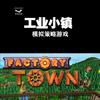Steam 工業小鎮 Factory Town 游戲