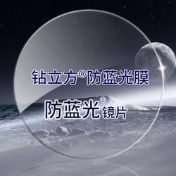 ZEISS 蔡司 1.67折射率 钻立方防蓝光膜镜片