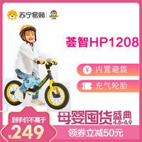 荟智(whiz bebe)儿童平衡车滑行车小孩无脚踏自行车2/3/4/5/6周岁滑步车