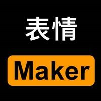 AppFinder:《表情Maker》iOS表情包合集与制作App