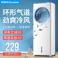 Royalstar 榮事達 KTS-D72 冷風扇