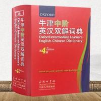《牛津中阶英汉双解词典》(第4版)商务印书馆 *2件