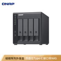 QNAP 威联通 TR-004 四盘位 USB 3.0 RAID 磁盘阵列外接盒 Type-C 传输接口