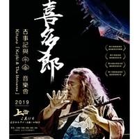 2019喜多郎《古事記與宇宙》音樂會 上海/北京/廣州/杭州站