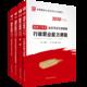 《華圖教育2020年國家公務員考試教材》(共4冊)