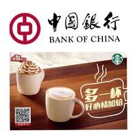 移动端、不领很亏:中国银行 星巴克兑换续期