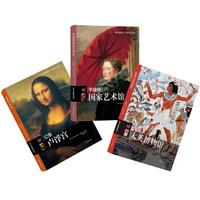 《世界三大博物馆巡礼》(套装共3册)