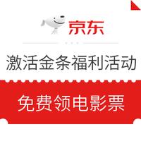 移動專享 : 京東 激活金條送電影票