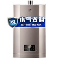 VATTI 華帝 i12051-16 16升 燃氣熱水器